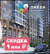 ЖК SREDA: взнос по ипотеке 0%